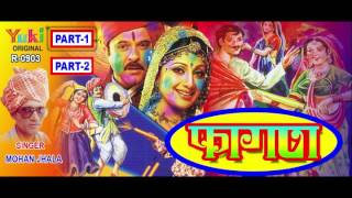 फागण (होली धमाल) । मोहन झाला । Fagan Dhamal - by Mohan Jhala | Rajasthani| Audio Jukebox