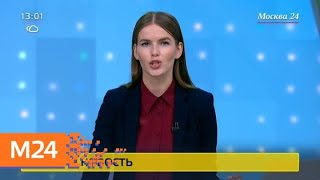Смотреть видео Совет федерации отклонил закон о запрете хостелов в жилых помещениях - Москва 24 онлайн
