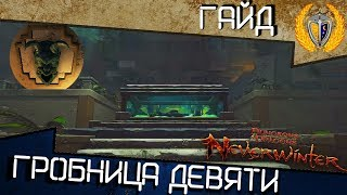 Гайд прохождение подземелья - Гробница девяти богов, игра Neverwinter