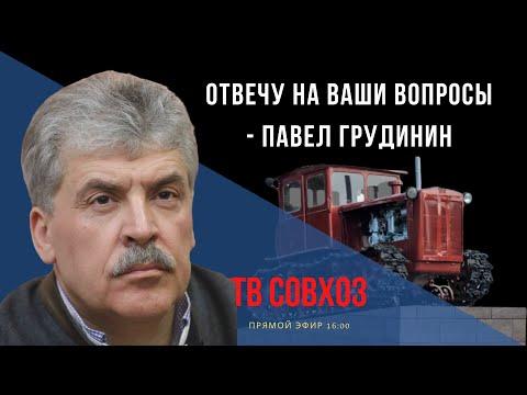 Павел Грудинин ответил на вопросы подписчиков ТВ Совхоз