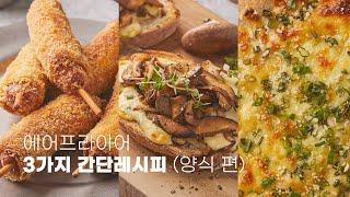 [COOK] 그릴드머쉬룸 오픈샌드위치, 식빵핫도그, 쪽…