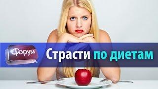 Страсти по диетам. Форум