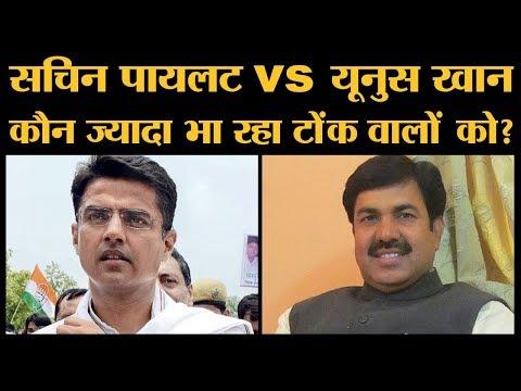 Tonk में लोग बोले Sachin pilot या Yunus Khan खान का चेहरा नहीं, हमें विकास चाहिए | Lallantop Chunav