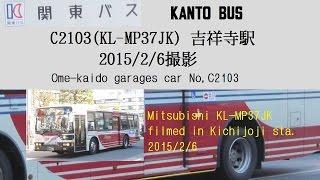 <関東バス>C2103(KL-MP37JK) 吉祥寺駅 2015/2/6撮影