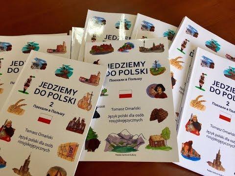 Урок польского языка - на работе