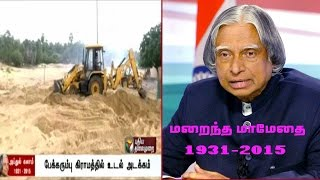 Late Abdul kalam's funeral arrangements held in Pekkarumpu village Rameshwaram: Reporter spl video news 29-07-2015| Abdul Kalam funeral video news