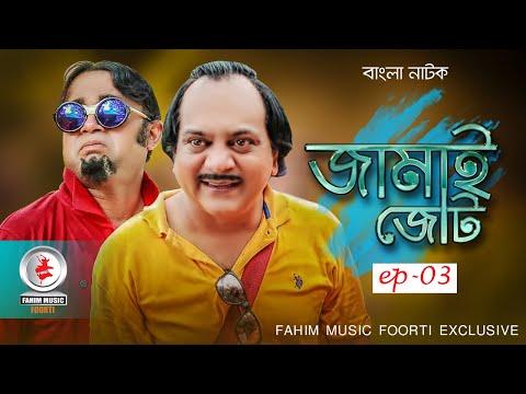 Jamai Jot I জামাই জোট I Ep 03 I Mir Sabbir, Akhomo Hasan, Pran Roy I New Bangla Natok 2019