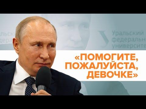 Студентка потеряла сознание на встрече с Путиным