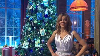 Юлианна Караулова поздравляет всех с наступающим Новым годом!