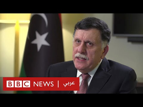السراج لبي بي سي حول المقاتلين السوريين: لا نتردد في التعاون مع أي طرف لصد -الاعتداء-  - نشر قبل 4 ساعة