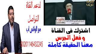 مناظرات مباشره بين السنه والشيعـــ