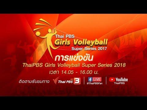 Thai PBS Girls Volleyball : ร.ร.บดินทรเดชา (สิงห์ สิงหเสนี) vs ร.ร.กีฬาจังหวัดอ่างทอง (24 พ.ย. 61)