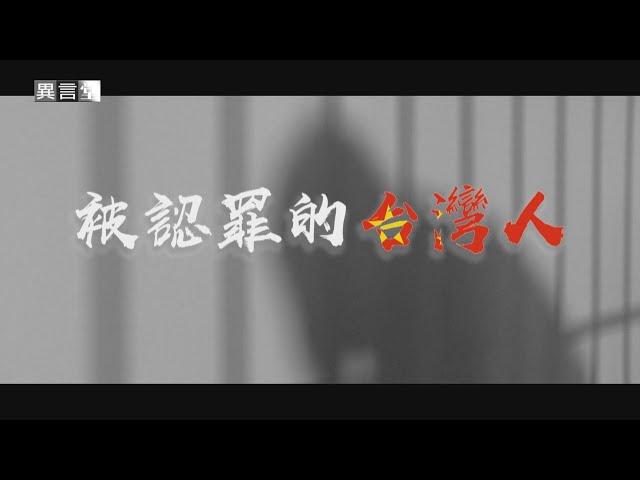 【民視異言堂】被認罪的台灣人