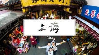 Travel Vlog  中國China //上海Shanghai EP.3 //上海市區大縱走: 豫園、南京東路步行街、外灘、金茂大廈
