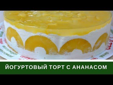 Йогуртовый Торт С Ананасами НЕЖНЕЙШИЙ