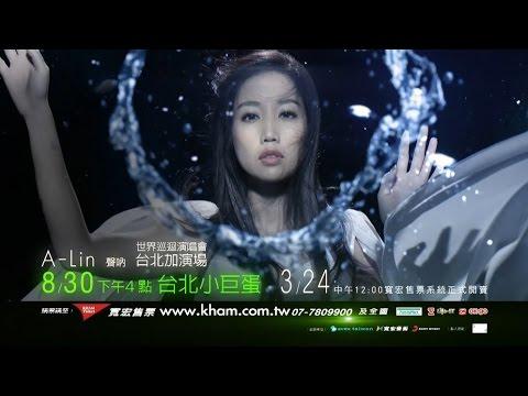 A-Lin - Magazine cover