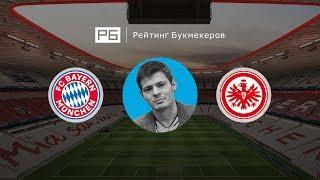 Прогноз Никиты Ковальчука: «Бавария» — «Айнтрахт»