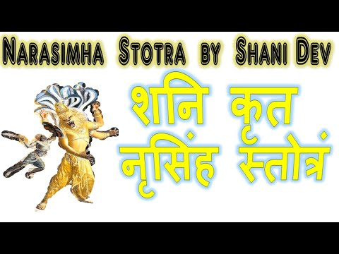 Extremely Powerful Narasimha Stotra by Shani Dev