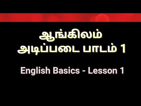 Spoken English In Tamil | English Basics - Lesson 1 | Learn English Through Tamil