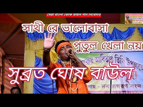 সাথী রে ভালোবাসা পুতুল খেলা নয়/Subrata Ghosh Baul