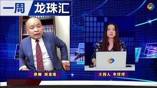 刘律师辣评华裔新冠研究员案《一周龙珠汇》第94期 Part1