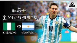 국대 멱살잡고 캐리하는 메시 / 2014 FIFA 브라…