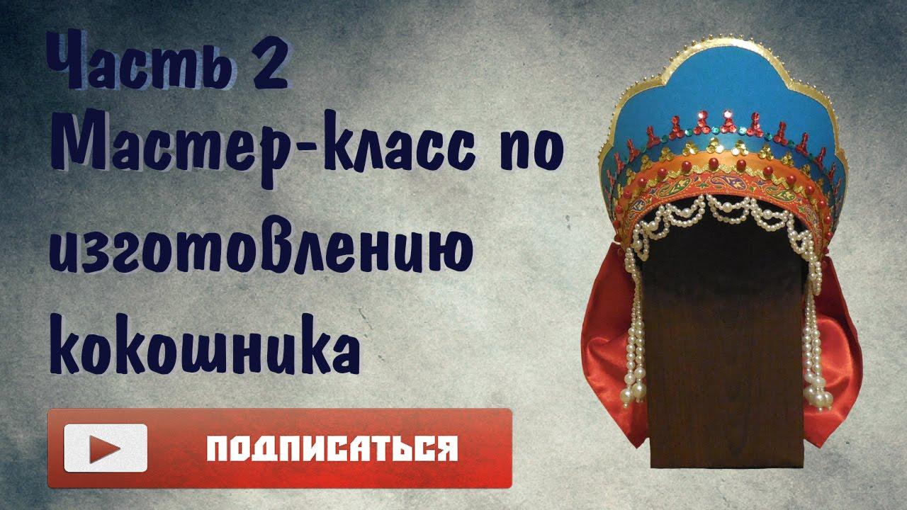 Сшить русский кокошник 154