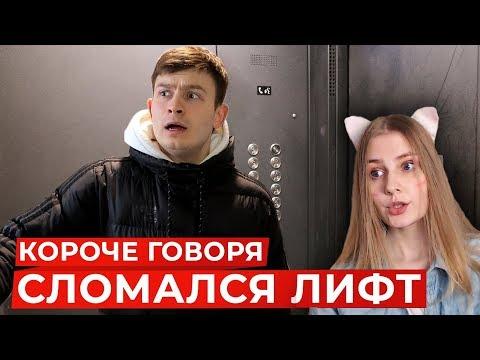 КОРОЧЕ ГОВОРЯ, СЛОМАЛСЯ ЛИФТ /  OneTwo / Реакция