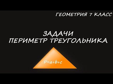 Как посчитать периметр треугольника