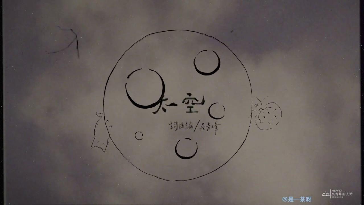 【吳青峰】遠方的信使—飯制〈太空〉MV