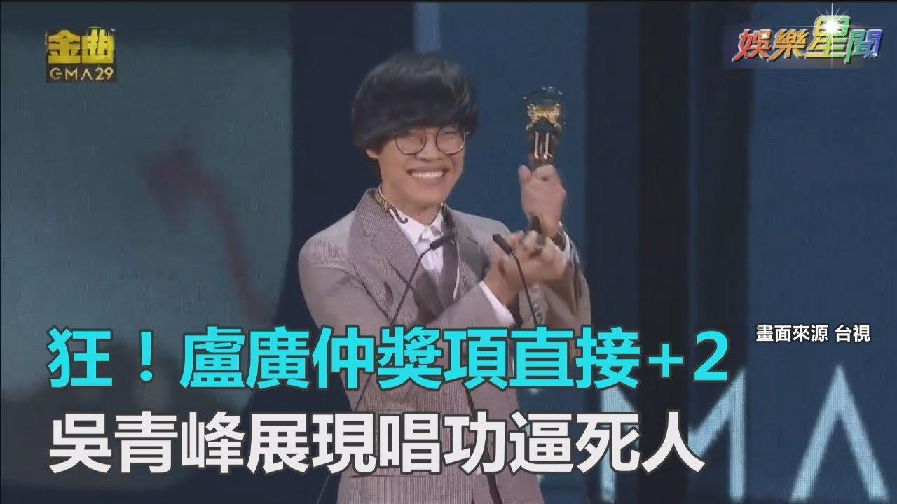金曲29/狂!盧廣仲獎項直接+2 吳青峰展現唱功逼死人|三立新聞網SETN.com