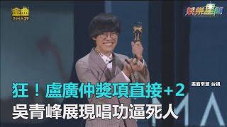 金曲29/狂!盧廣仲獎項直接+2 吳青峰展現唱功逼死人|三立新聞網SETN.com thumbnail