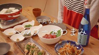 湯豆腐、マグロの山かけ他3品|平凡な夫婦さんのレシピ書き起こし