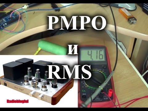 видео: Как правильно измерить мощность усилителя