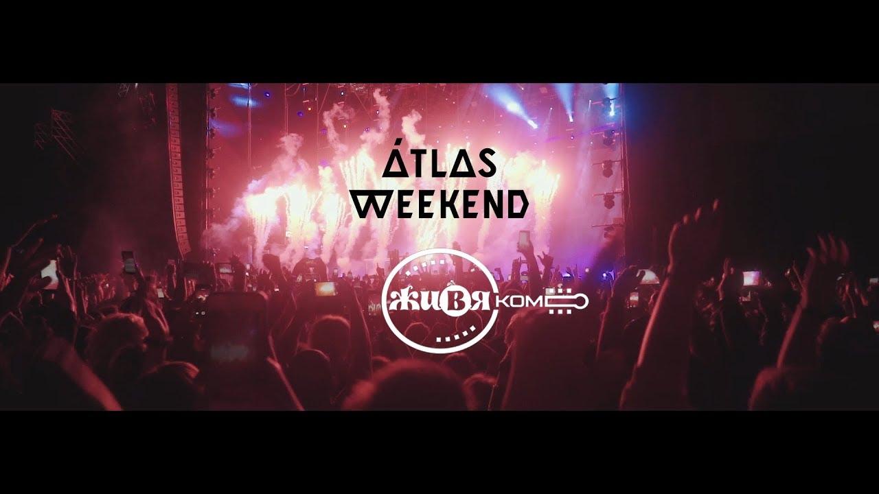 Atlas Weekend 2018 Aftermovie by Живяком