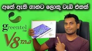 Greentel V8 Tab Unboxing and Review in Sinhala Sri Lanka