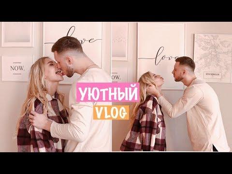 Уютный Vlog: Знакомство с Родителями Парня ❤