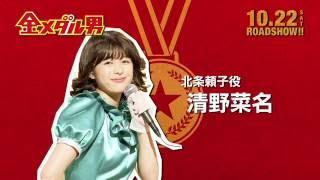 10/22(金)公開の映画「金メダル男」 http://kinmedao.com/ 出演者の清...