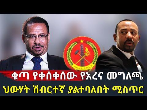 Ethiopia: ዶ/ር አብይ ህውሃት በሽበርተኛነት እንዳይፈረጅ የፈለጉበት ጥብቅ ሚስጥር!