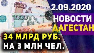 Новости Дагестана за 2.09.2020