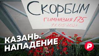 Можно ли было предотвратить трагедию в казанской школе? / Редакция