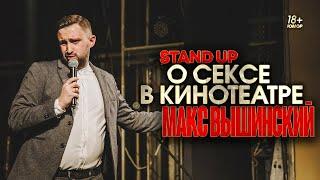 Макс Вышинский - Стендап о сексе в кинотеатре
