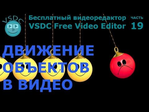 Движение объектов в видео. Бесплатный видеоредактор VSDC Free Video Editor