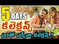Agnathavasi movie 5 days collections | Agnathavasi 5 days box office collections Agnathavasi