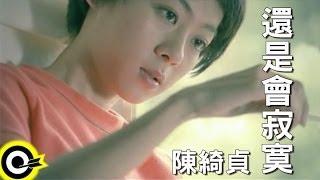 陳綺貞 Cheer Chen【還是會寂寞 Lonely without you】Official Music Video