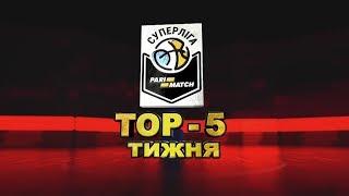 Топ-5 епізодів тижня Суперліга Парі-матч 07 - 10 листопада 2018)