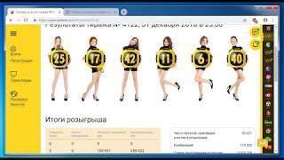 Все тиражи лотереи Гослото 6 из 45