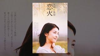 """商店街の花火大会開催に奔走している香夏子は伝説の""""恋する花火""""を復活させるため、ある花火師を探し出す。しかしその男・瀧本は花火を捨てて..."""