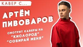 Артём ПИВОВАРОВ смотрит КАВЕРЫ на песни КИСЛОРОД, КАРМА и СОБИРАЙ МЕНЯ