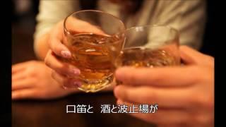 夜霧のビギン/アローナイツ・誠次 作詞:新本創子 作曲:杉本眞人.